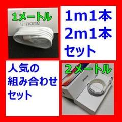 "Thumbnail of ""o) 1m2m計2本 iPhone ライトニングケーブル 純正品工場取り寄せ品"""