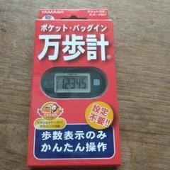"""Thumbnail of """"ヤマサ ポケット万歩 EX-150-B ブラック"""""""