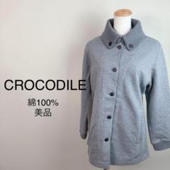 """Thumbnail of """"美品 CROCODILE クロコダイル グレー コート ジャケット"""""""