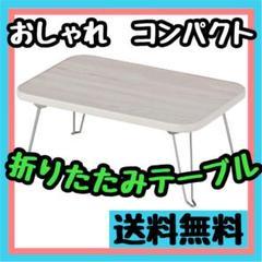 "Thumbnail of ""折りたたみローテーブル ホワイト おしゃれ 白 折り畳み アウトドア"""