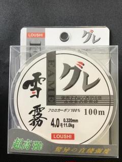 """Thumbnail of """"フロロライン 4号 100m チヌ 黒鯛  グレ釣り 筏 カセ 平行巻"""""""