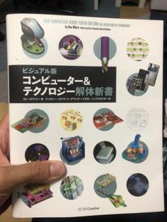 """Thumbnail of """"コンピューター&テクノロジー解体新書 ビジュアル版"""""""