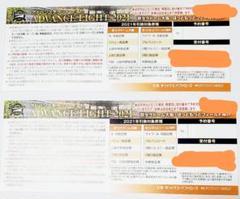 """Thumbnail of """"アドバンスチケット ライト 2枚 ペア"""""""