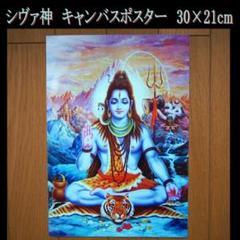 """Thumbnail of """"シヴァ神 キャンバスポスター② 30×21cm"""""""