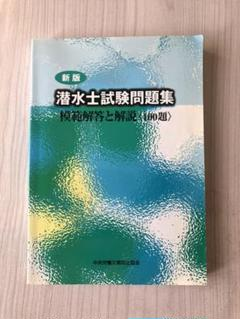 "Thumbnail of ""潜水士試験問題集 模範解答と解説〈100題〉"""