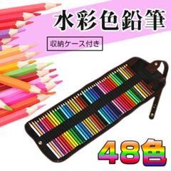 "Thumbnail of ""水溶性色鉛筆 48色 水彩色鉛筆 水彩画 塗り絵 絵の具 色えんぴつ 収納ケース"""