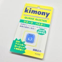 """Thumbnail of """"キモニー クエークバスター振動止め ブルー"""""""
