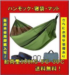 """Thumbnail of """"【特価】ハンモック/寝袋/マット  耐荷重300kg 適応温度5℃ー30℃"""""""