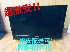 "Thumbnail of ""ET1769A⭐️32V型液晶テレビ⭐️"""