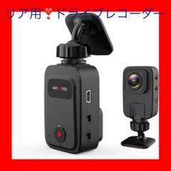 "Thumbnail of ""【wifi 140°超広角❣️リア用ドライブレコーダー】⭐️高画質⭐️Gセンサー⭐️"""