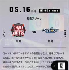 "Thumbnail of ""千葉ジェッツ VS シーホース三河 5/16 大人1枚"""
