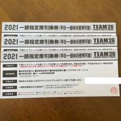 """Thumbnail of """"千葉ロッテマリーンズ 2021 一部指定席引換券"""""""
