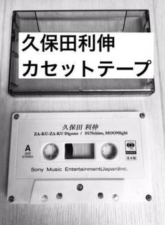 "Thumbnail of ""久保田利伸 カセットテープ 【激レア】プロモーションテー"""