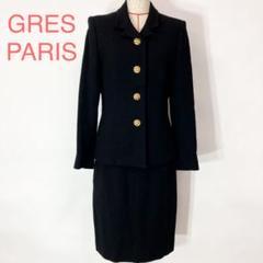 "Thumbnail of ""GRES PARIS グレ スカート ジャケット セットアップ スーツ"""