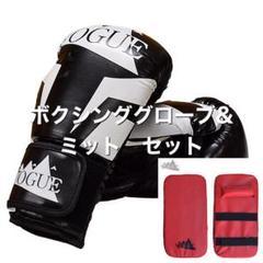"""Thumbnail of """"新品 ボクシンググローブ&キックミットセット トレーニング 8oz  ブラック"""""""