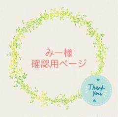 """Thumbnail of """"みー様 確認用ページ"""""""