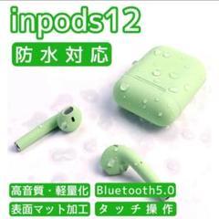 "Thumbnail of ""Bluetoothイヤホン inpodsグリーン 緑 ジムやランニング"""
