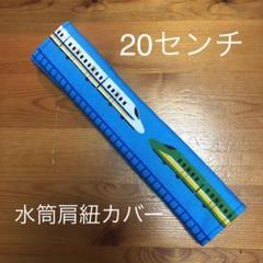 "Thumbnail of ""水筒肩紐カバー 新幹線柄 ハンドメイド"""