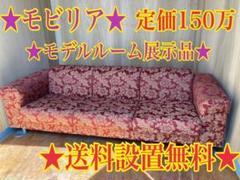 "Thumbnail of ""★送料設置無料★モビリア 高級3P ソファー モデルルーム展示品"""