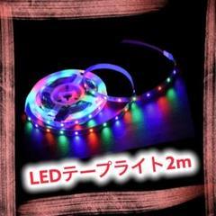 "Thumbnail of ""LEDテープライト2m USB 間接照明 イルミネーション  !!"""