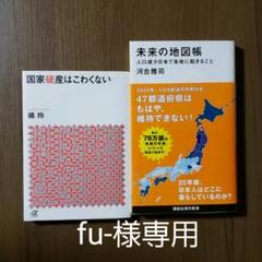 "Thumbnail of ""未来の地図帳 人口減少日本で各地に起きること"""