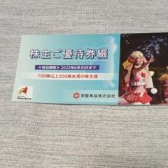 "Thumbnail of ""常盤興産株主優待"""