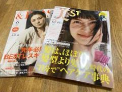 """Thumbnail of """"美スト 7月号 ・アンドロージー 6月号"""""""