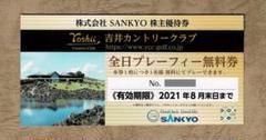 "Thumbnail of ""吉井カントリークラブ プレーフィー無料券(SANKYO株主優待券)"""