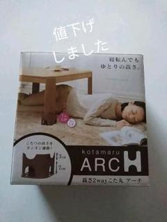 """Thumbnail of """"こた丸アーチH  高さ調節継ぎ脚"""""""