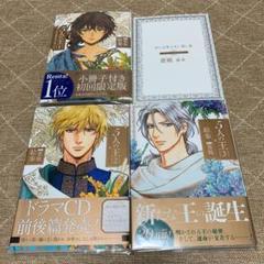 "Thumbnail of ""5人の王  1 〜3巻"""