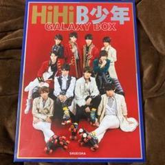 "Thumbnail of ""HiHiB少年写真集GALAXY 限定版"""