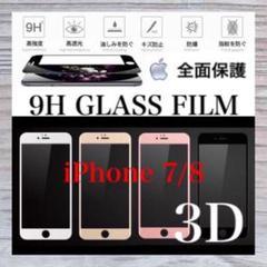 "Thumbnail of ""iPhone7 iPhone8 強化ガラスフィルム iPhone 7 8"""