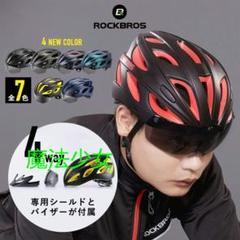 "Thumbnail of ""ヘルメット 自転車 シールド バイザー付属 57cm-62cm サイズ調整可能"""