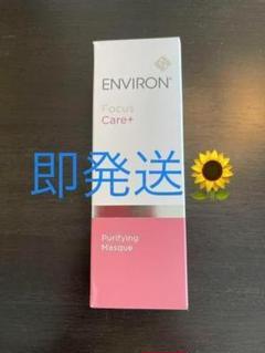 "Thumbnail of ""新品エンビロンENVIRON ピュリファイングマスク"""