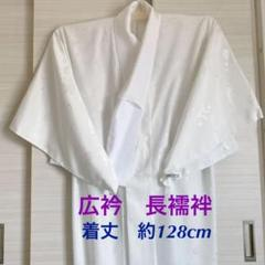 "Thumbnail of ""広衿 長襦袢 ポリエステル No.2333"""