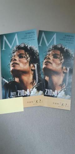 """Thumbnail of """"美術館えき京都 写真展「MJ 」マイケルジャクソン チケット2枚セット"""""""