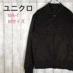 """Thumbnail of """"UNIQLO ユニクロ MA-1 長袖 茶 M"""""""