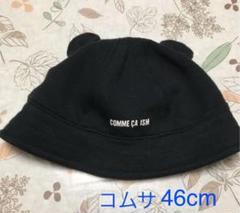 "Thumbnail of ""コムサイズム46cm帽子"""
