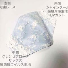 "Thumbnail of ""インナーマスク 刺繍レース 抗菌生地 接触冷感生地 1枚"""