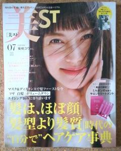 "Thumbnail of ""★最新号★ 美ST 2021年7月号  雑誌のみ"""