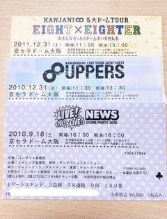 "Thumbnail of ""関ジャニ∞ NEWS チケット半券"""