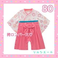 "Thumbnail of ""新品♡袴 ロンパース 着物 お花 リボン ひな祭り お誕生日 ピンク 80サイズ"""