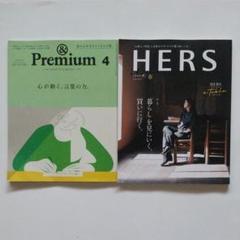 "Thumbnail of ""アンドプレミアム &Premium 4月号+ハーズ HERS 春号2冊セット"""