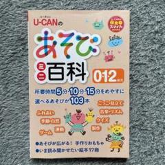 "Thumbnail of ""U-CANのあそびミニ百科 0.1.2歳児"""