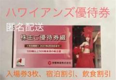 "Thumbnail of ""スパリゾートハワイアンズ 株主優待券 6月まで"""