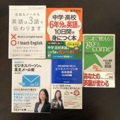 """Thumbnail of """"会話もメールも英語は3語で伝わります ほか計5冊"""""""