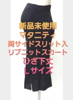 "Thumbnail of ""両サイドスリット入りリブニットスカート"""