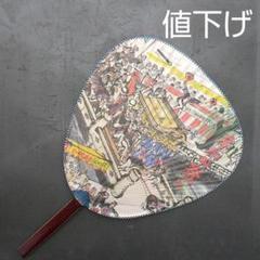 "Thumbnail of ""【うちわ】岸和田祭  絵師 藪内博 画伯"""