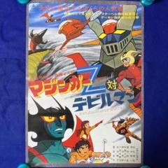 "Thumbnail of ""ユタカ スーパーロボットシリーズ ポスターコレクション 復刻ポスター④"""