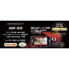 "Thumbnail of ""セルスター レーザー式オービス対応 AR-33 配線コード付き"""